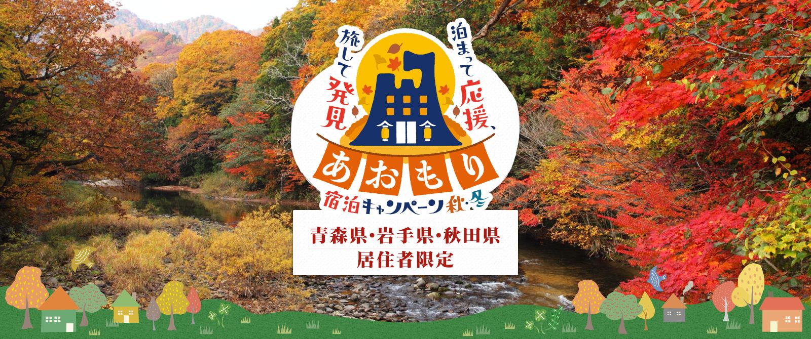 青森 県民 宿泊 キャンペーン